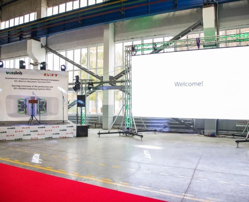 Vossloh - открытие производственной площадки