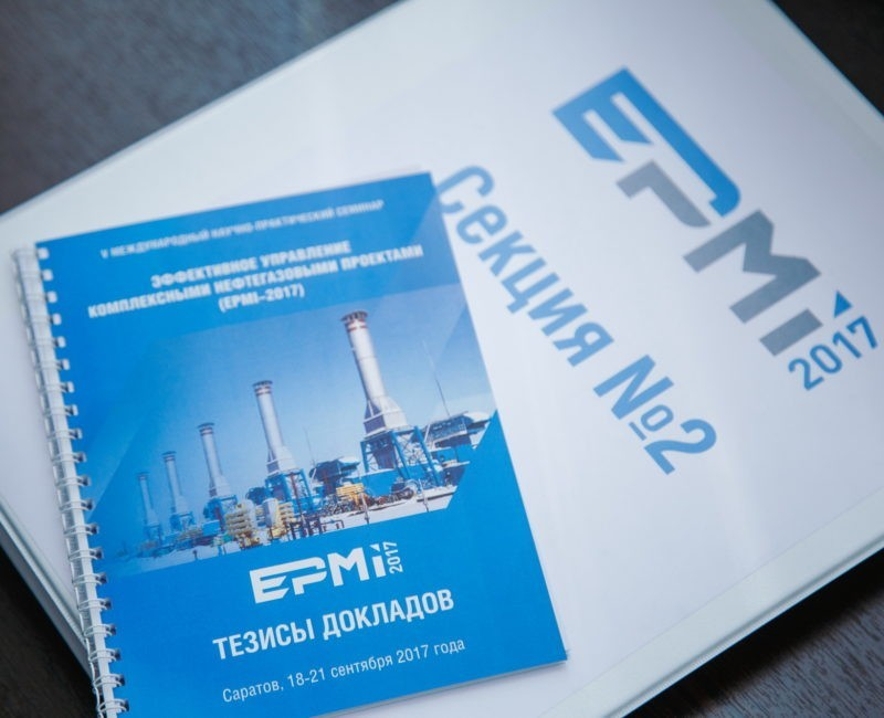 EPMI — международный научно-практический семинар